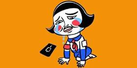 社交绝症:我手机没电了!